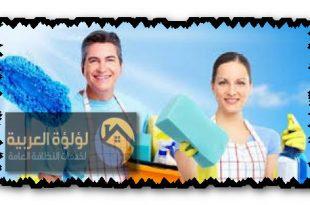 افضل شركة تنظيف بالزلفي 0591085854